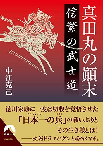 真田丸の顚末 信繁の武士道 (青春文庫)