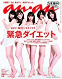 an・an (アン・アン) 2015/05/27号 [雑誌]