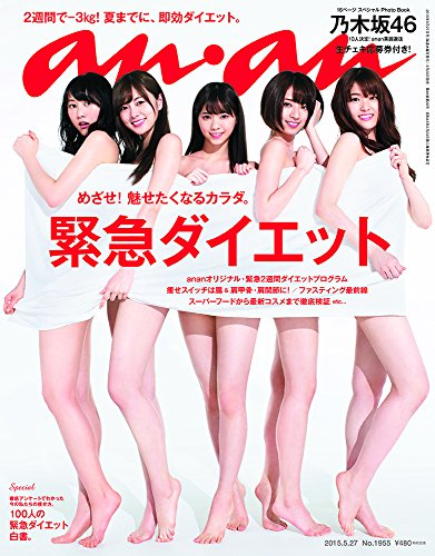 an・an (アン・アン) 2015/05/27号 [雑誌]の詳細を見る