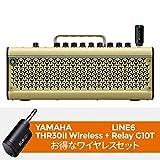 YAMAHA THR30II Wireless + Line 6 Relay G10T ワイヤレストランスミッターセット ヤマハ