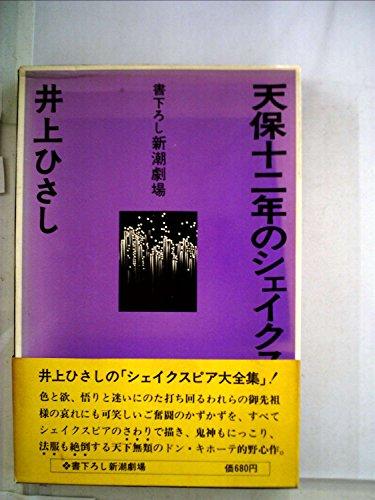 天保十二年のシェイクスピア (1973年) (書下ろし新潮劇場)