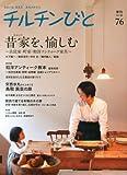 チルチンびと 2013年 07月号 [雑誌] 画像