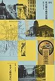 コレクション・モダン都市文化 第89巻 名古屋の都市空間