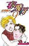 春・飛行(9) (BE・LOVEコミックス)