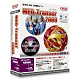 MED-Transer 2009 パーソナル for Macintosh