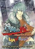 咎狗の血コミックアンソロジーLight×Shadow―同人誌アンソロジー集 (MARoコミックス)