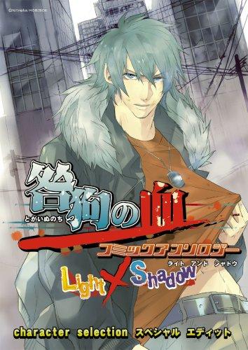 咎狗の血コミックアンソロジーLight×Shadow―同人誌アンソロジー集 (MARoコミックス)の詳細を見る