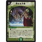 デュエルマスターズ 《母なる大地》 DM10-036-R 【呪文】