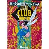 CLUB邪教の館―真・女神転生ファンブック