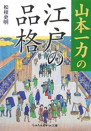 山本一力の江戸の品格 (sasaeru文庫 ま 2-1)の詳細を見る