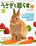 うさぎと暮らす 2010年 10月号 [雑誌]