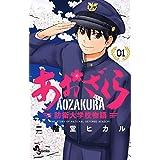 あおざくら 防衛大学校物語 (1) (少年サンデーコミックス)