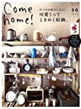 Come home! Vol.30 (私のカントリー別冊) 画像