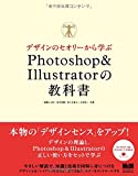 デザインのセオリーから学ぶ Photoshop & Illustratorの教科書