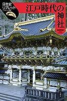 江戸時代の神社 (日本史リブレット)