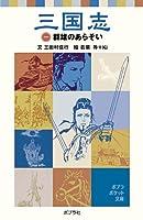 三国志 (1) (ポプラポケット文庫 (106-1))