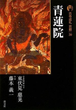 新版 古寺巡礼京都〈30〉青蓮院