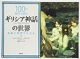 100の傑作で読むギリシア神話の世界: 名画と彫刻でたどる