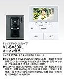 パナソニック 【VL-SV50XL】 カラーテレビドアホン 録画機能搭載 AC電源直結式