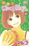 超立!! 桃の木高校 2 (マーガレットコミックス)