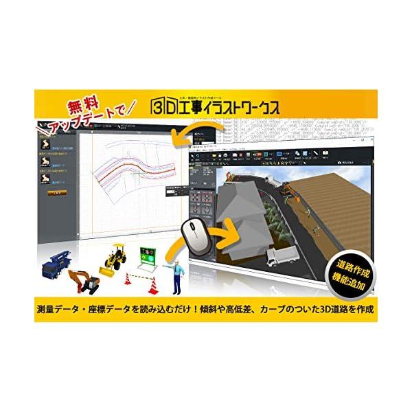 3D工事イラストワークスの紹介画像12