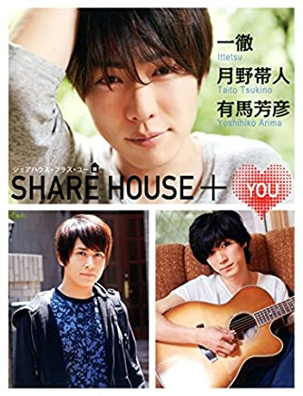DVD付 SHARE HOUSE + YOU
