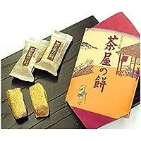 茶屋の餅(8個入り1包み)