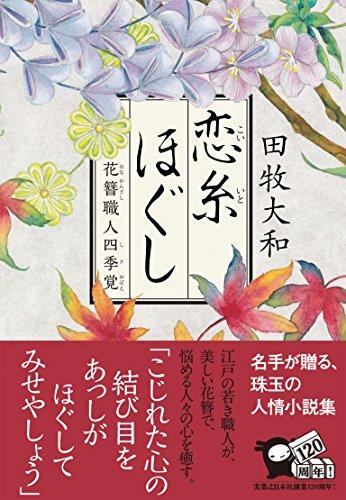恋糸ほぐし 花簪職人四季覚の詳細を見る