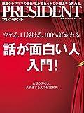 PRESIDENT (プレジデント) 2017年 12/18号 [雑誌]