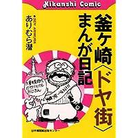 Amazon.co.jp: ありむら潜: 本