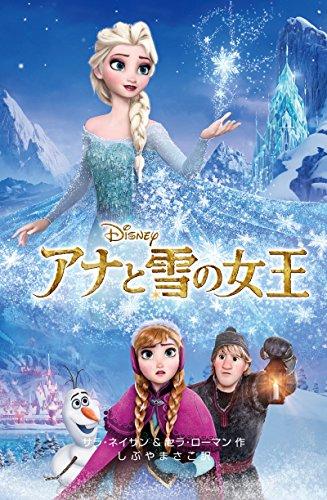 アナと雪の女王 ディズニーアニメ小説版の詳細を見る