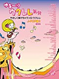 ゆる~りウクレレ気分 やさしく弾けちゃうソロウクレレ J-POP編 2 [改訂版] CD付き