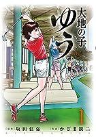 大地の子 ゆう (1) (ビッグコミックス)