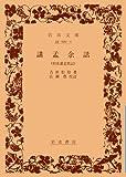 講孟余話―旧名講孟剳記 (岩波文庫 青 21-1) 画像