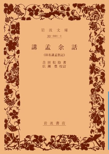 講孟余話―旧名講孟剳記 (岩波文庫 青 21-1)の詳細を見る