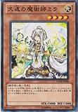遊戯王 GENF-JP038-NR 《久遠の魔術師ミラ》 N-Rare (¥ 342)