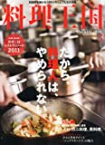 料理王国 2011年 03月号 [雑誌] 画像