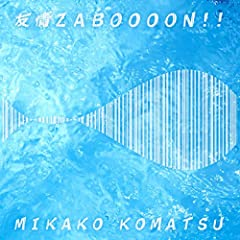 友情ZABOOOON!!♪小松未可子のCDジャケット