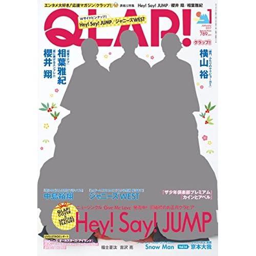 QLAP! (クラップ) 2017年 01月号 [雑誌]