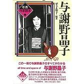 【ハ゛ーケ゛ンフ゛ック】  与謝野晶子-年表作家読本