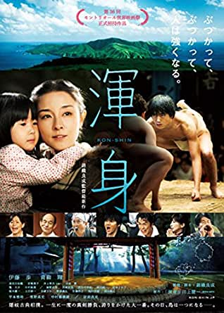 映画チラシ 「渾身」 伊藤歩