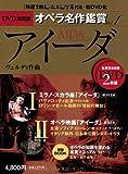 アイーダ AIDA - DVD決定盤オペラ名作鑑賞シリーズ 1 (DVD2枚付きケース入り) ヴェルディ作曲