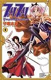 プリプリ(2) (少年チャンピオン・コミックス)