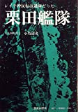 栗田艦隊 (1979年)