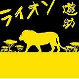 ライオン(初回生産限定盤)(DVD付)