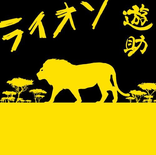 Image result for ライオン 遊助
