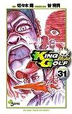 KING GOLF 31 (少年サンデーコミックス)