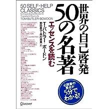 世界の自己啓発50の名著 エッセンスを読む