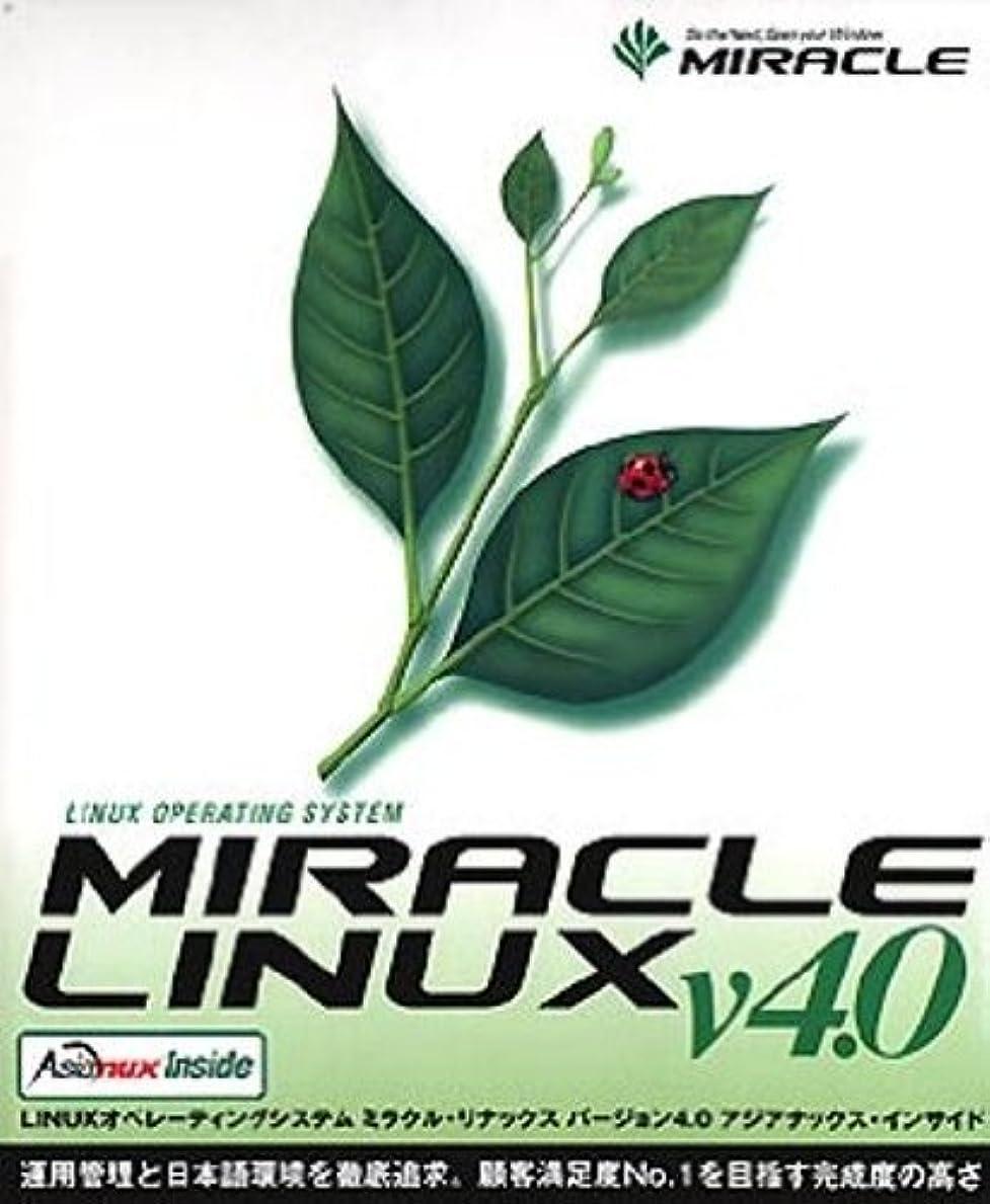予備バリーパーティションMIRACLE LINUX V4.0 Asianux Inside
