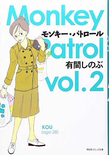モンキー・パトロール vol.2 (祥伝社コミック文庫 あ 3-2)の詳細を見る